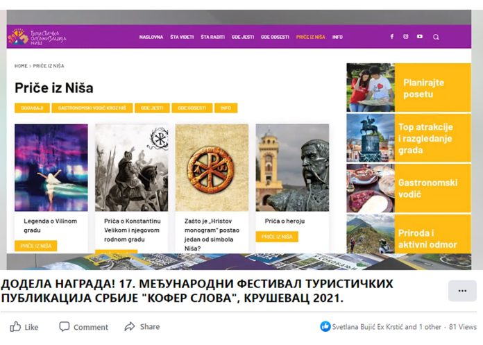 nagrade sajt